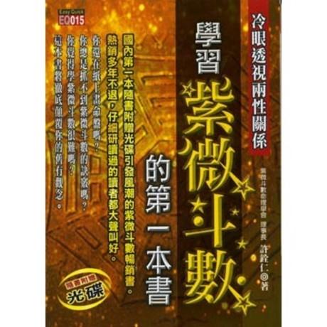 學習紫微斗數的第一本書(附光碟) - 許銓仁   Readmoo 分享書
