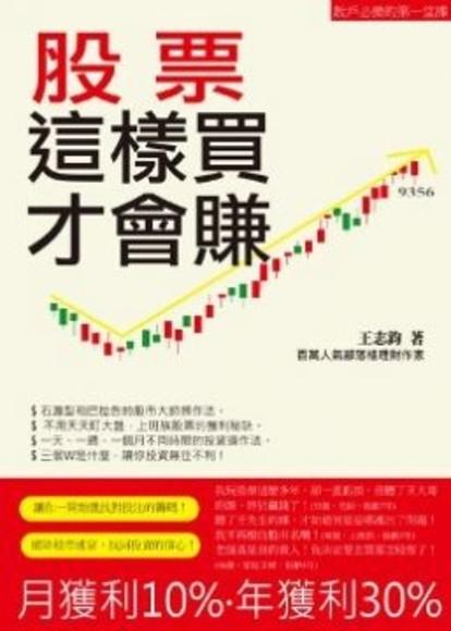 股票這樣買才會賺(平裝) - 王志鈞 | Readmoo 分享書