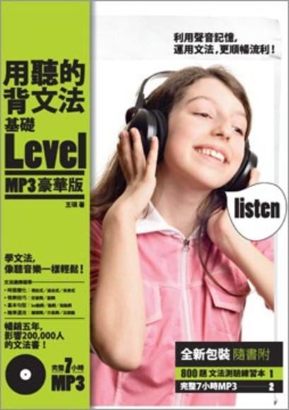 用聽的背文法: 基礎Level - 林立文執行編輯 | Readmoo 分享書