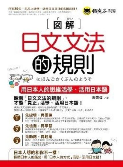 圖解日文文法的規則 - 吳奕倫 | Readmoo 分享書