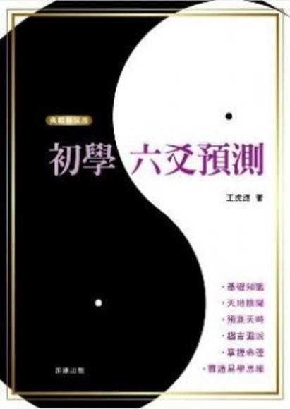 初學六爻預測(典藏精裝版) - 王虎應 | Readmoo 分享書