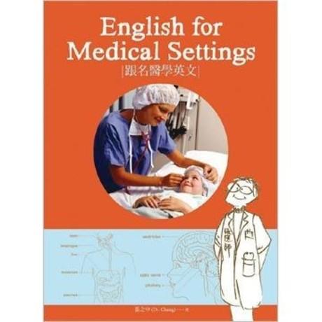 跟名醫學英文(附MP3)English for Medical Settings - 張之申   Readmoo 分享書