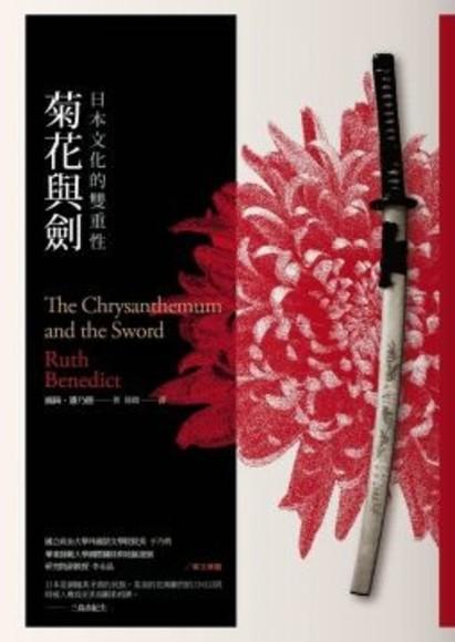 菊花與劍:日本文化的雙重性 - 露絲.潘乃德(Ruth Benedict)) | Readmoo 分享書