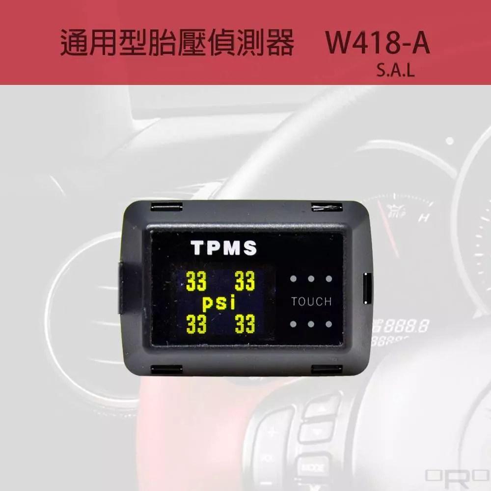 通用型胎壓偵測器   專業胎壓監測系統(TPMS)與傳感器製造商   翔鑫科技股份有限公司