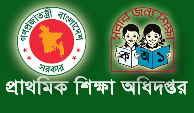 Image result for প্রাথমিক শিক্ষা অধিদপ্তর