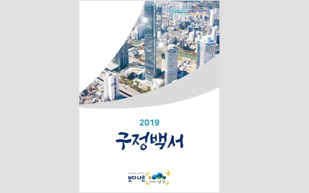 부산광역시 남구청 구정백서
