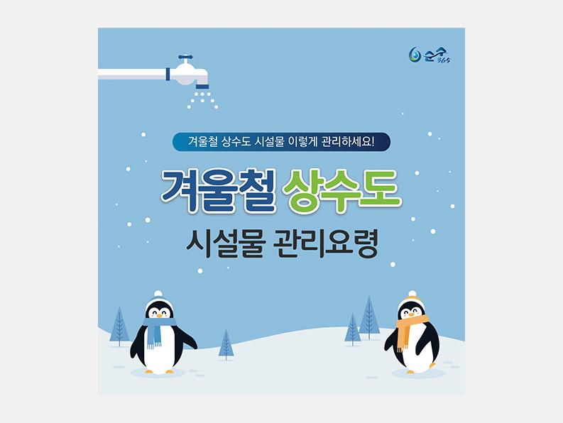 [카드뉴스 제작] 부산상수도사업본부