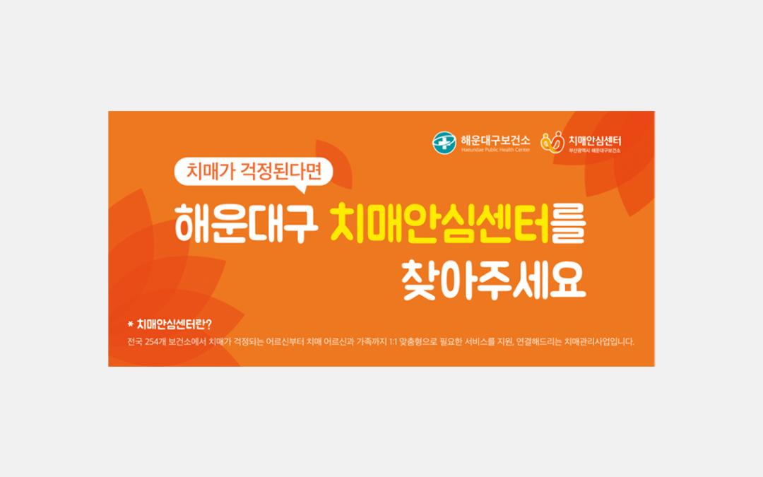 해운대구 치매안심센터 리플렛