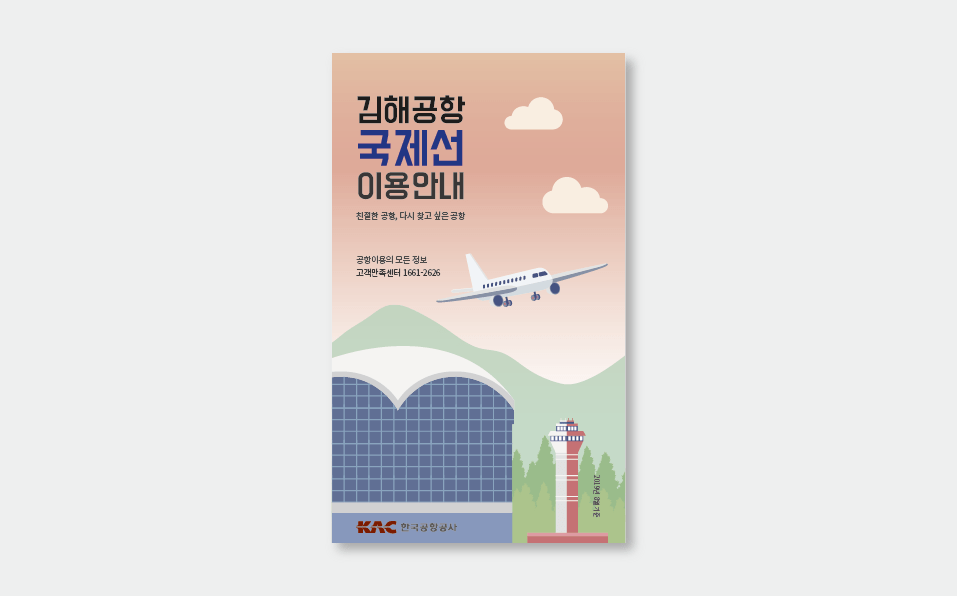김해국제공항 국제선 리플렛