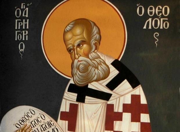 Άγιος Γρηγόριος ο Θεολόγος