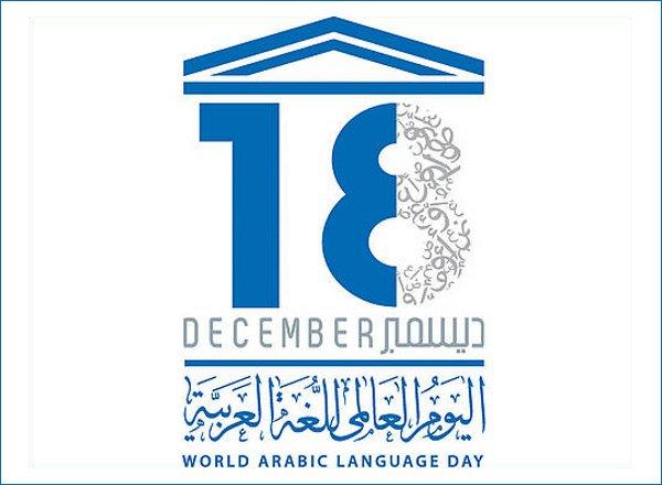 Ημέρα της Αραβικής Γλώσσας