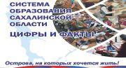Система образования Сахалинской области. Цифры и факты