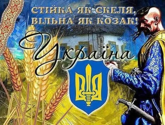 Day of the Ukrainian Cossacks: congratulations and cards / Photo: pinterest