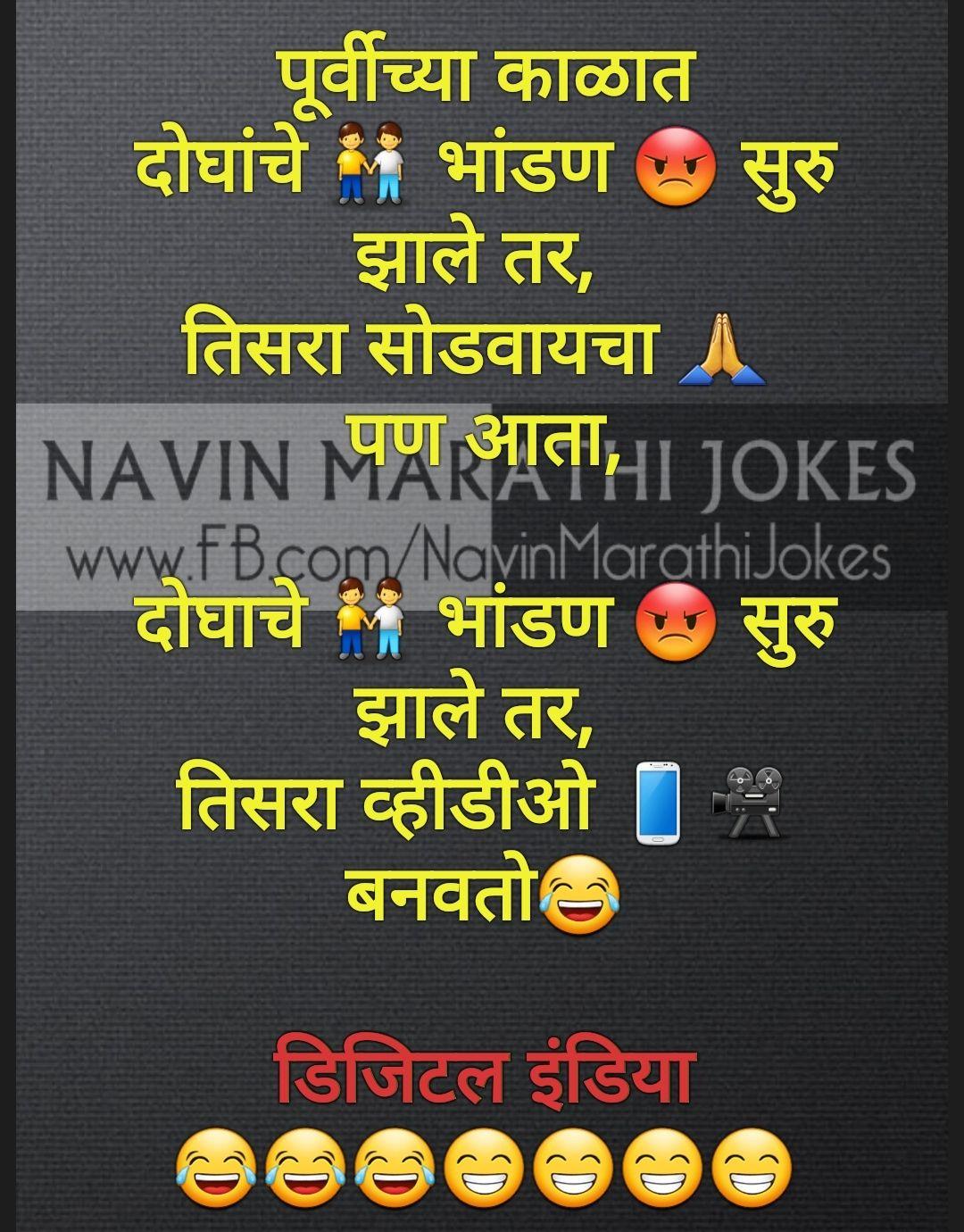 Funny Marathi Jokes In English : funny, marathi, jokes, english, Funny, Jokes, Marathi, Images, Share