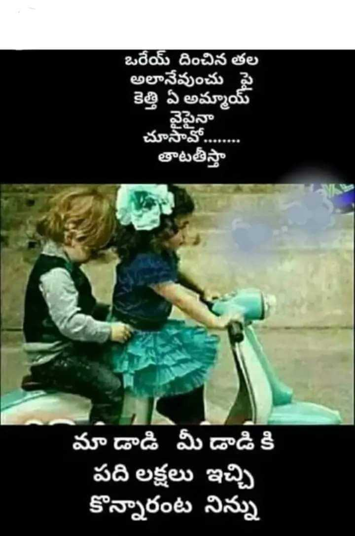 Funny Telugu Videos Download For Whatsapp : funny, telugu, videos, download, whatsapp, Share, Funny, Jokes, Telugu, Images, Download