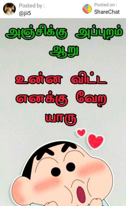 Shin Chan Comedy Whatsapp Status In Tamil Download : comedy, whatsapp, status, tamil, download, Images,, Videos, Shinchan, WhatsApp, Group,, Facebook, Telegram, Group