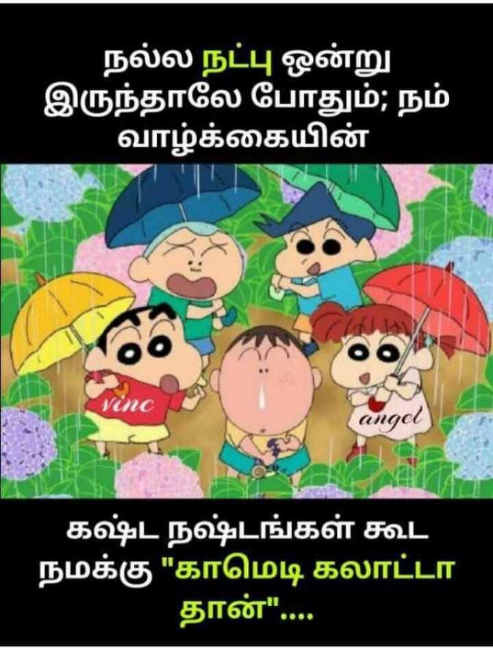 Shin Chan Comedy Whatsapp Status In Tamil Download : comedy, whatsapp, status, tamil, download, Images, WhatsApp, Group,, Facebook, Telegram, Group