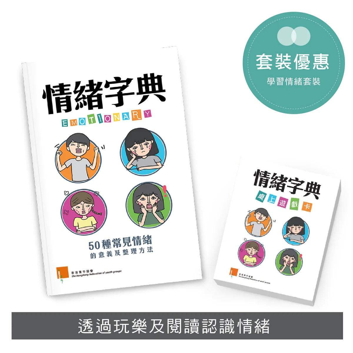 【情緒字典】 – The Hong Kong Federation of Youth Groups