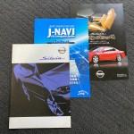 S15 Silvia Factory Dealers Brochure Jl Design Fab