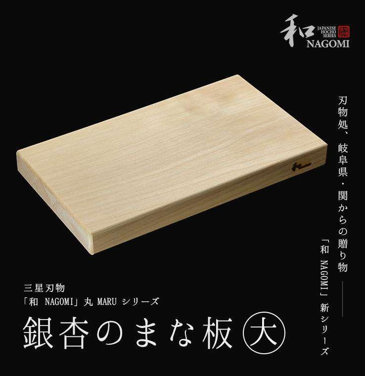 Ginkgo Wood Cutting Board