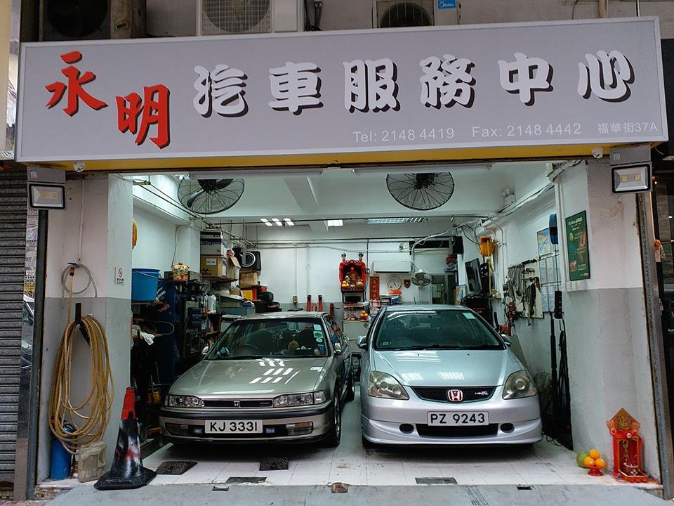汽車美容 永明汽車服務中心 (深水埗), CS Motor Service & Care (佐敦區) 24小時, 24小時自助洗車, 3M貼膜, 3M隔熱膜, 3重 ...