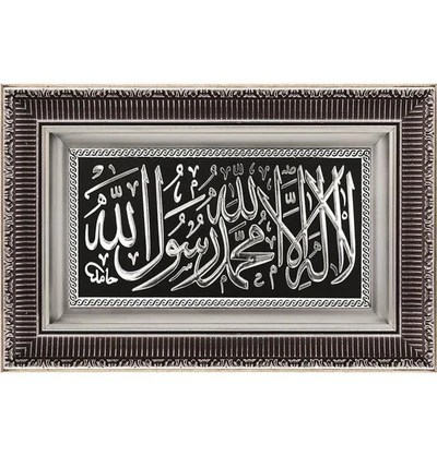 Islamic Home Decor Modefa