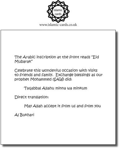 Taqabbalallahu Minna Wa Minkum Wa Taqabbal Ya Karim Arab : taqabbalallahu, minna, minkum, taqabbal, karim, Meaning, Taqabbal, Allah