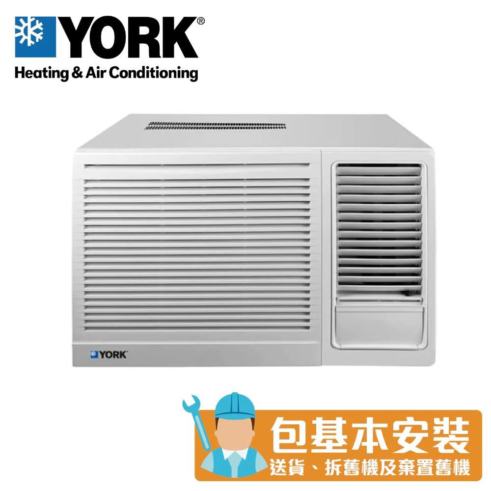 YORK - YC9GB 一匹淨冷窗口式冷氣機 1匹 (淨冷系列)<包送,包裝,包除舊> – 香港寬頻網上商店