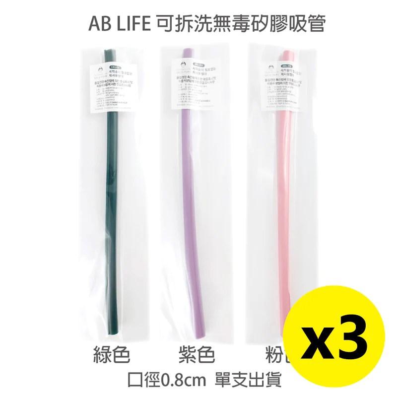 AB life - 韓國可拆洗矽膠飲管 22cm x3 - 平行進口 – 重光號 Cung Gwong Hou