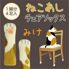 Everywhere Chair Coupon Code La Z Boy Recliner Chairs Uk Get Scratch Me Not Cat Socks For 4pc Set At Crazycatshop