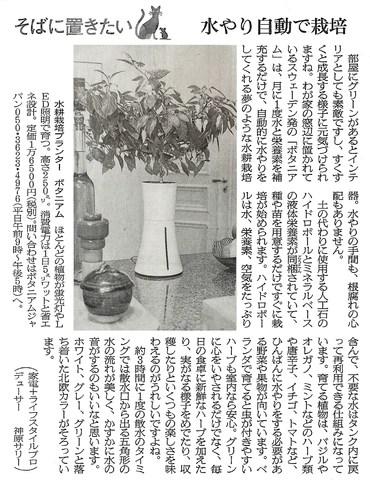 朝日新聞・そばに置きたい