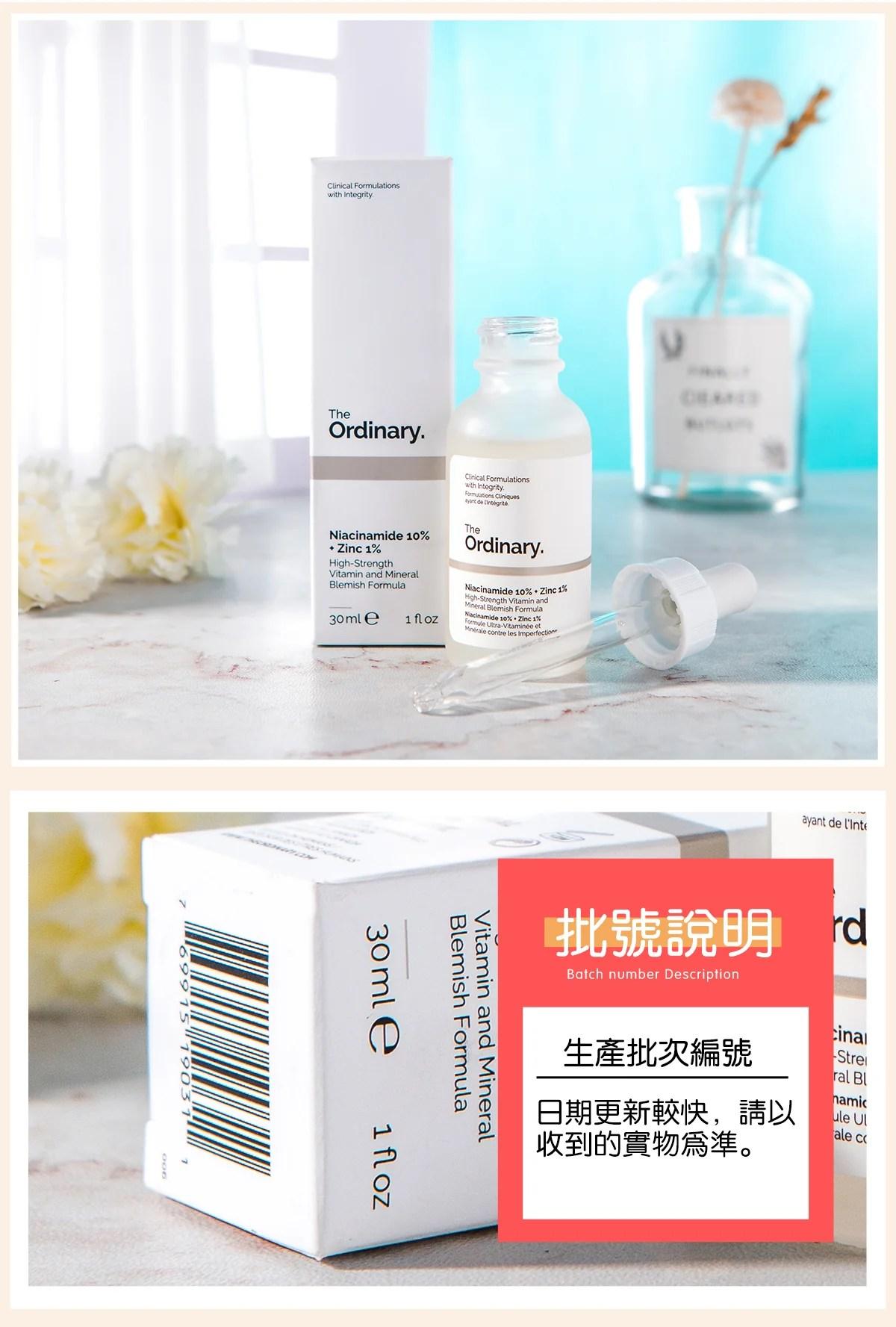 The Ordinary 10%煙酰胺+ 1%鋅 去印收毛孔精華液 30ml   AbuCare Limited