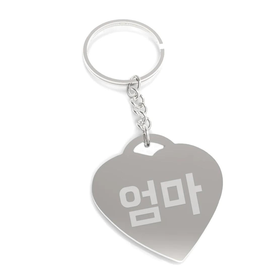 Mom Korean Letters Gift Novelty Key Chain Engraved Gift For Moms