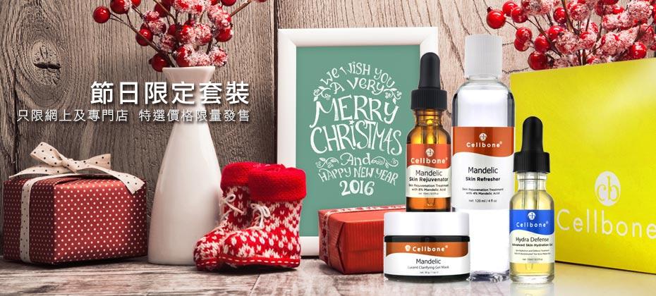 Cellbone 香港 │ 網上及專門店獨家 ~ 節日限定套裝 2016