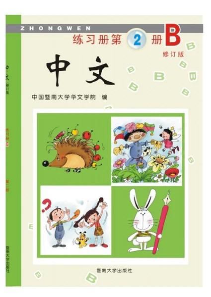 Jinan Chinese 2 暨南大學中文教材和練習冊(第二冊) – My Bilingual Resources