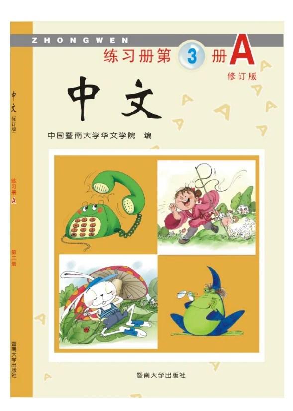Jinan Chinese 3 暨南大學中文教材和練習冊(第三冊) – My Bilingual Resources