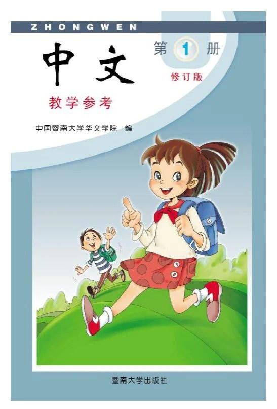 Jinan Chinese Teacher's Guide 1 暨南大學中文教學參考(第一冊) – My Bilingual Resources