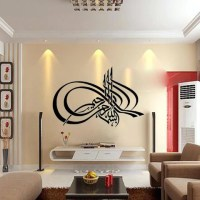 Bismillah 'Eating in the name of Allah' Wall Decor JR10 ...