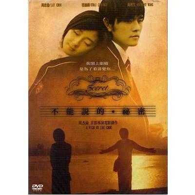 不能說的秘密電影-香港原版進口 – Jay-MS Store