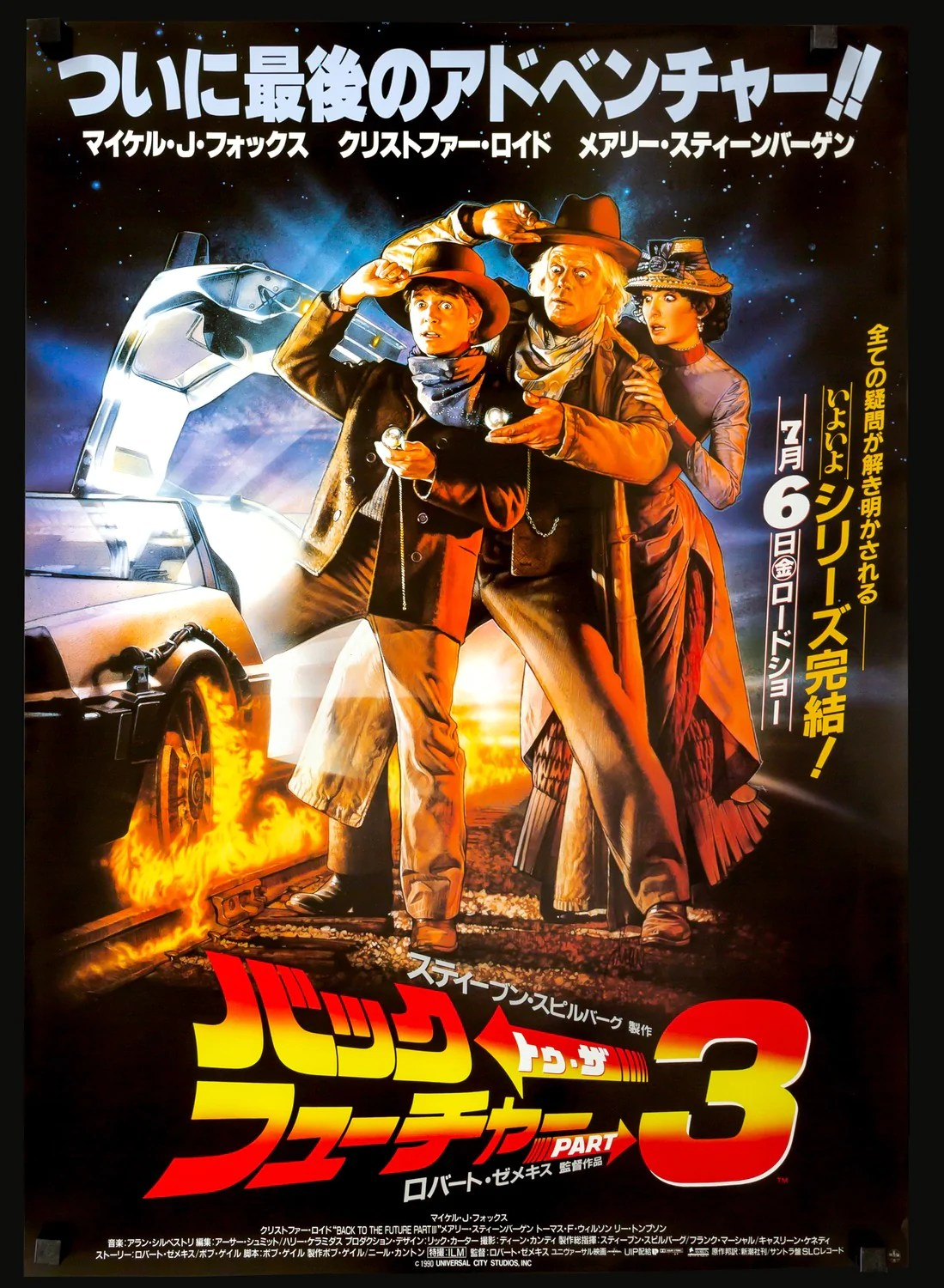 back to the future part 3 1990