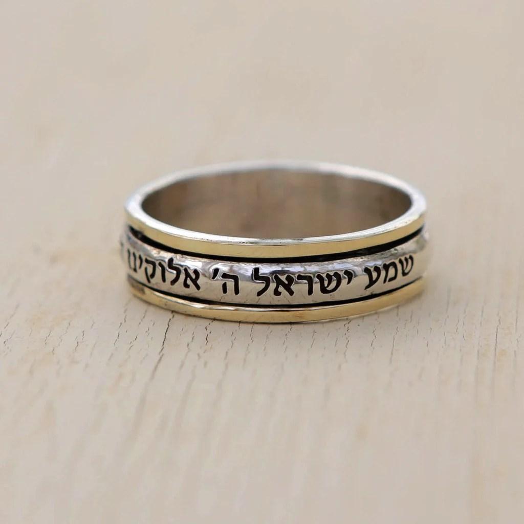 Shema Ysrael Jewelry Israel Bible Verse Engraving