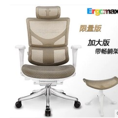 Ergonomic Chair Home Massage Table Ergomax Emperor Games E Sports