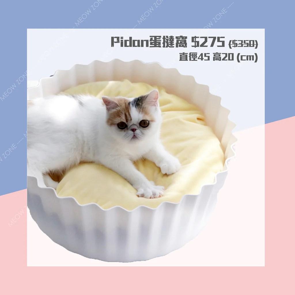 貓星人基地 | 貓床貓窩 | 法國Pidan簡約貓用品 | 暖笠笠蛋撻窩 – 貓星人基地 MeowZone