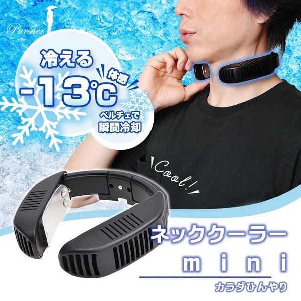 Thanko 神奇頸部Mini冷氣 – Pursuer Store
