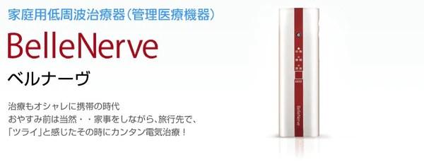 BelleNerve 攜帶式低週波治療按摩機 – Pursuer Store