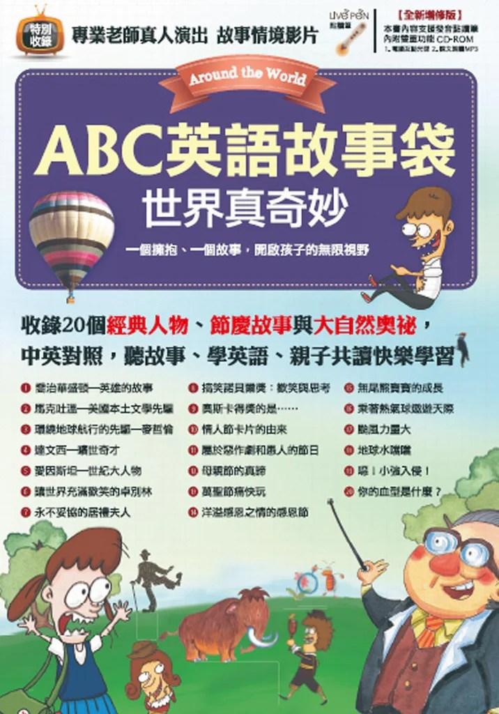 ABC英語故事袋 世界真奇妙 (全新增修版) – LiveABC AU