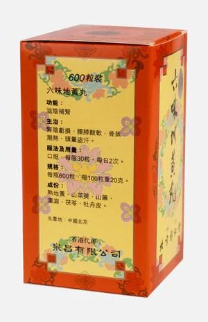 北京同仁堂六味地黃丸 (600粒) | 裕華網店