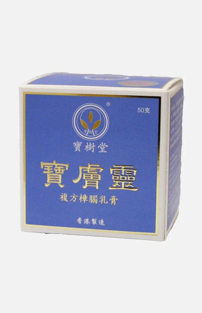 寶樹堂寶膚靈復方樟腦乳膏 (50克裝) | 裕華網店