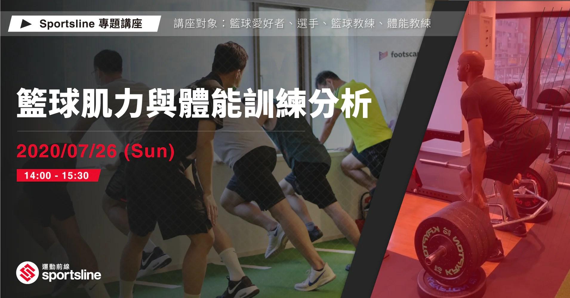 籃球肌力與體能訓練分析 – Sportsline運動前線