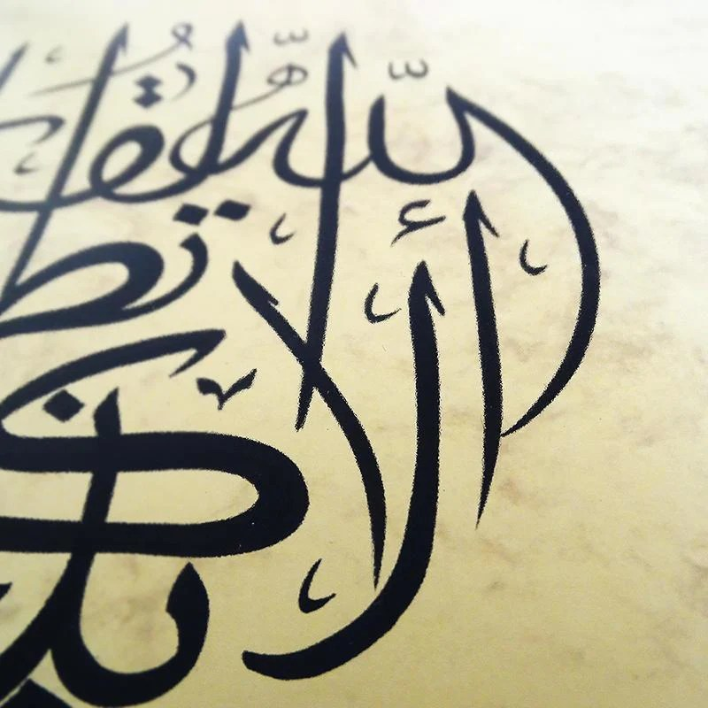 Image result for calligraphy Surah ra'd